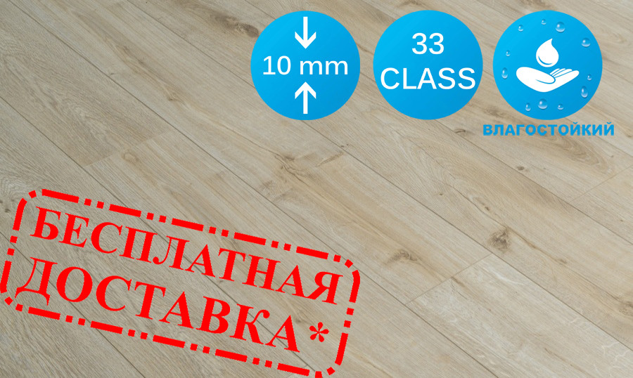 """Ламинат Urban Floor Design """"Ясень Тасмана"""" 33 класс, Польша, пачка - 1,918 м.кв"""