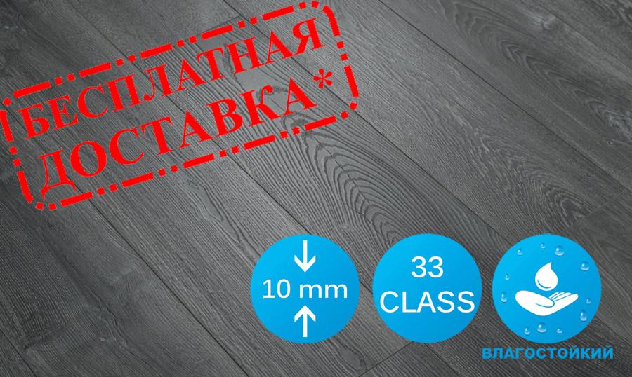 """Ламинат Urban Floor Design """"Дуб Торетта"""" 33 класс, Польша, пачка - 1,918 м.кв"""
