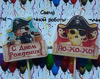 """Свеча праздничная для торта  """" Пираты """" в ассортименте"""