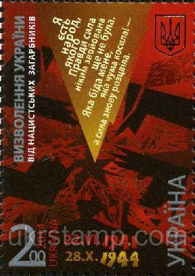 Освобождение Украины от нацистских захватчиков. 22.VI.1941 - 28.X.1944 + купон