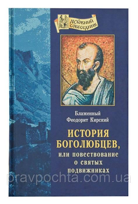 Історія Боголюбцев, або Оповідання про святих подвижників. Блаженний Феодорит Циррусу