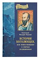 История Боголюбцев, или Повествование о святых подвижниках. Блаженный Феодорит Кирский, фото 1