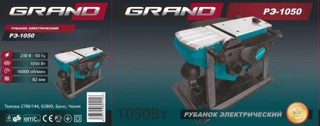 Рубанок GRAND РЭ 1050 переворотный