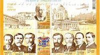 Почтовый блок «Род Терещенко» в серии «Славные роды Украины».