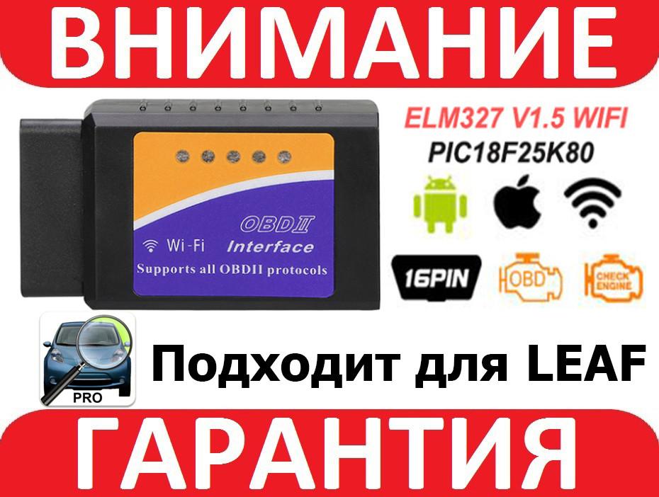 Авто сканер ELM327 v1.5 адаптер OBD2 чип pic18f25k80