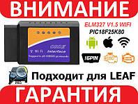 Авто сканер ELM327 v1.5 адаптер OBD2 чип pic18f25k80 , фото 1