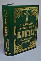 """Книга: """"Полный православный молитвослов на всякую потребу"""""""