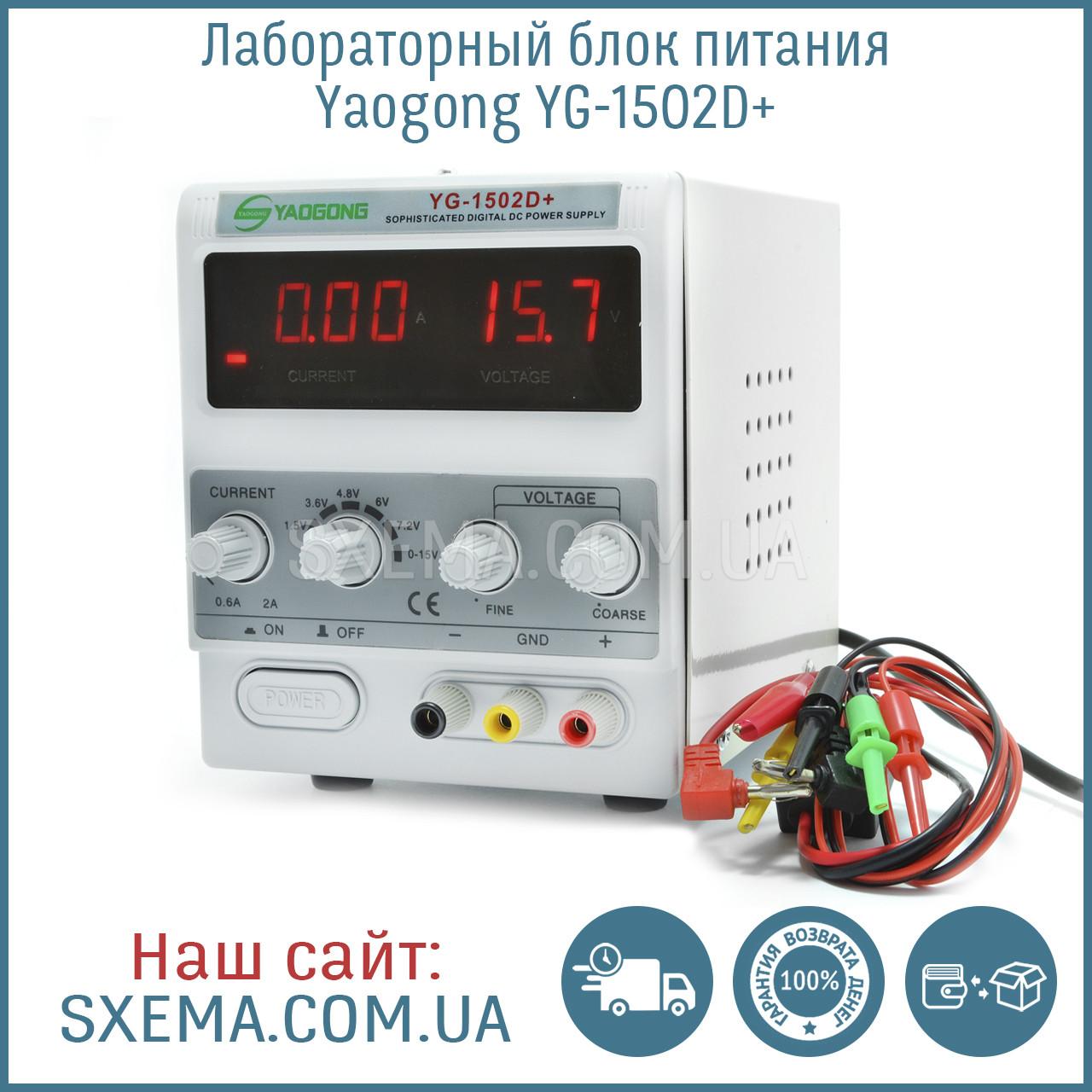 Лабораторный блок питания Yaogong YG-1502D+, 15V, 2A, RF индикатор, автовосстановление после КЗ