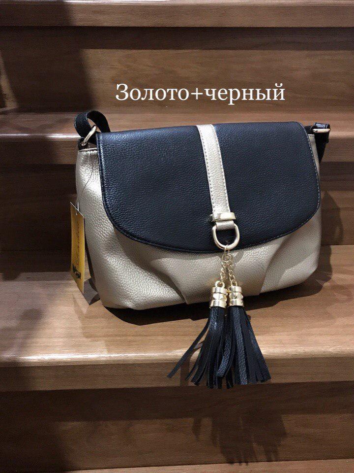 Модные сумки небольшие Золото+черный