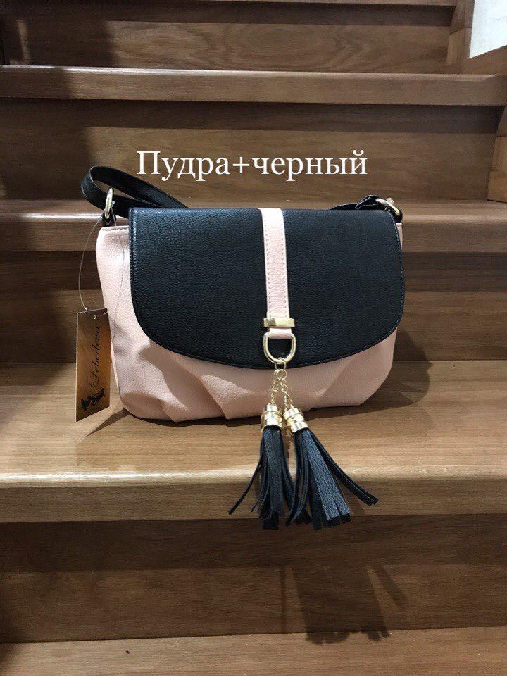 Модные сумки небольшие Пудра+черный