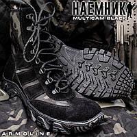 """Берцы тактические (INTERPOL) MULTICAM BLACK """"НАЁМНИК"""""""