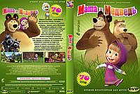 Диск Двд Мультик Маша и медведь диск dvd