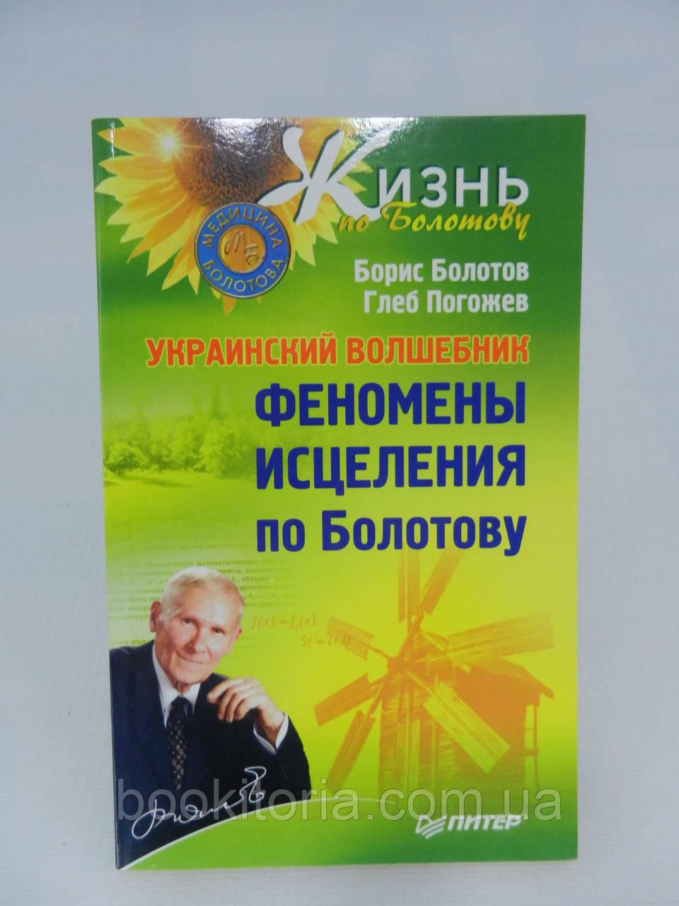 Болотов Б., Погожев Г. Украинский волшебник. Феномены исцеления по Болотову (б/у).