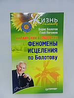Болотов Б., Погожев Г. Украинский волшебник. Феномены исцеления по Болотову (б/у)., фото 1