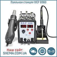 Паяльная станция WEP 898D фен+паяльник пайка SMD, BGA, QFP,SOIC, PLCC