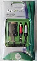 Кабель Xbox 360 для PC монитора,VGA HD AV Cable XBOX 360 (не оригинал)