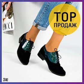 Женские туфли на низком каблуке, черного цвета / туфли женские на шнурках, замшевые, с вставками, удобные