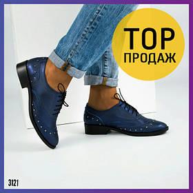 Женские туфли на низком каблуке, синего цвета / туфли женские на шнурках, кожаные, с декором, модные