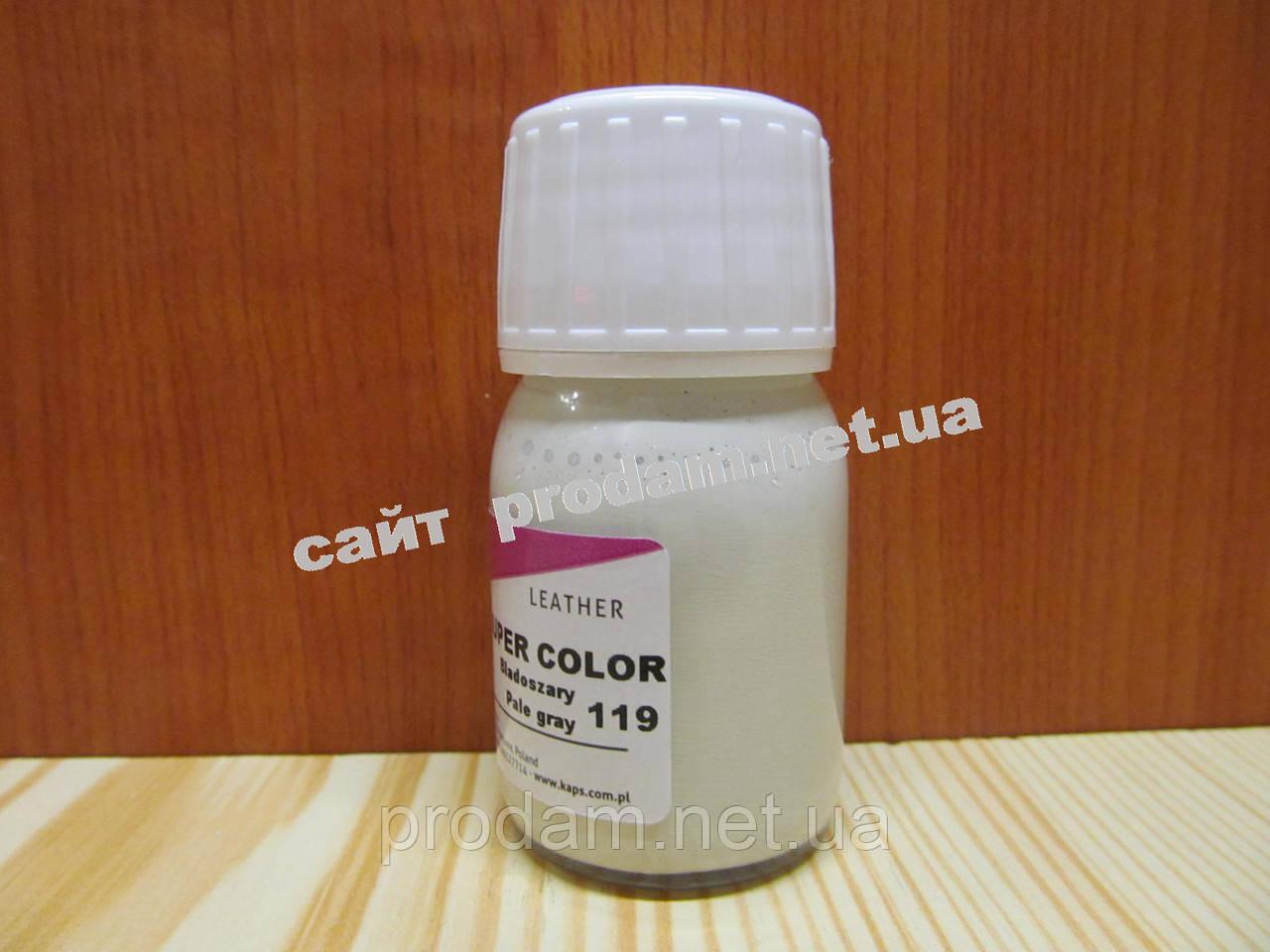 KAPS SUPER COLOR 119 бледно-серый