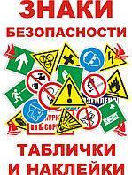 Знаки безопасности, пожарные, электро, запрещающие, эвакуации, предписывающие, предупреждающие.