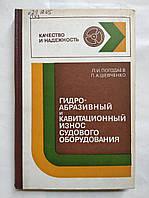 Л.Погодаев Гидроабразивный и кавитационный износ судового оборудования