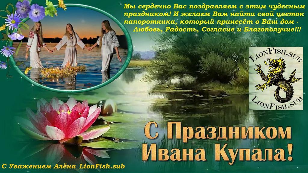 Поздравляем Вас с праздником Ивана Купала!
