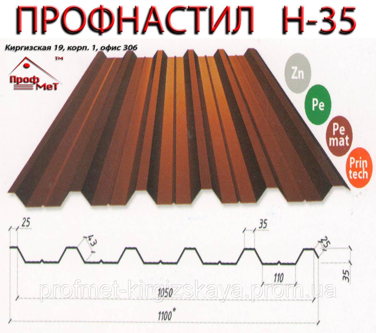 Профлист H-35