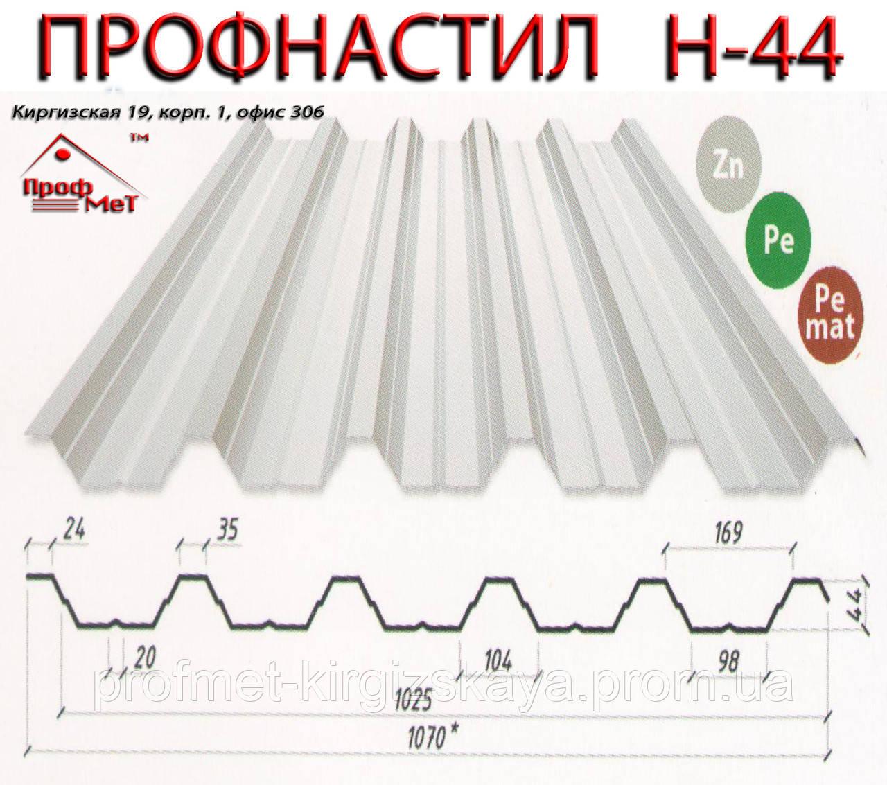 Профлист H-44