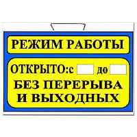 """Табличка """"Режим работы"""" синяя 30 х 20 см"""