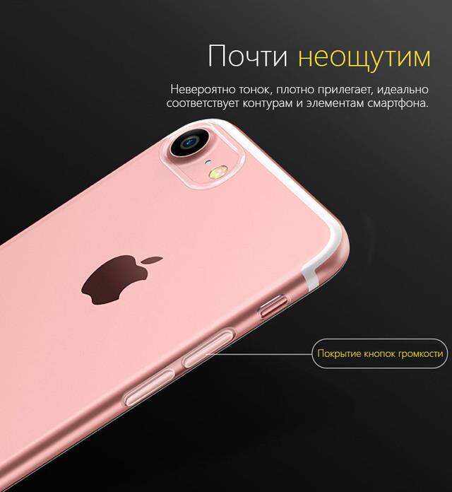 Чехол силиконовый ESR для iPhone 7