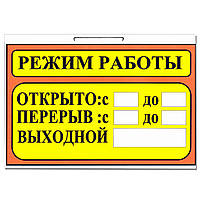 "Табличка ""Режим работы"" оранжевая 30 х 20 (см)"