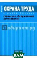 Шариков Леонид Прокопьевич Охрана труда в малом бизнесе. Сервисное обслуживание автомобилей