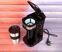 Кофеварка Domotec 700Вт 420мл С термокружкой БЕСПЛАТНАЯ ДОСТАВКА УКРПОЧТОЙ