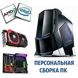Сборка персонального компьютера на заказ