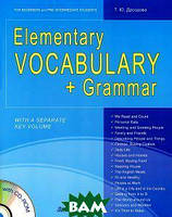 Дроздова Татьяна Юрьевна Elementary Vocabulary + Grammar: With a Separate Key Volume: For Beginners and Pre-Intermediate Students (+ CD-ROM)