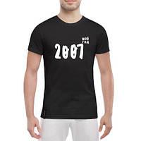 Прикольные футболки для мужчин Мой год 2007