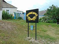 """Дорожній знак """"Населений пункт"""" Н-6"""