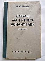 В.Гейгер Схемы магнитных усилителей 1959 год