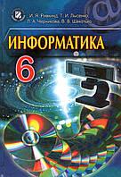 Информатика, 6 класс. И.Я. Ривкинд, Т.И. Лысенко и др.