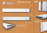 Настенный обогреватель теплый плинтус Uden-s 200 вт
