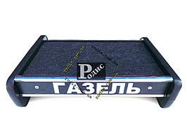 Полка на торпеду Газель 2003-2011 «AutoElement» - Столик на торпеду Газель