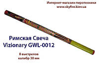 Римская свеча Visionary GWL-0012