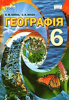 Підручник по географії, 6 клас. Бойко В.М., Міхелі С.В.