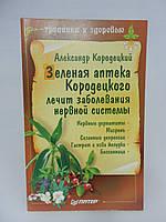 Кородецкий А. Зеленая аптека Кородецкого лечит заболевания нервной системы (б/у).
