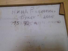 Картина Весенний букет 2005 год Нина Резниченко, фото 2