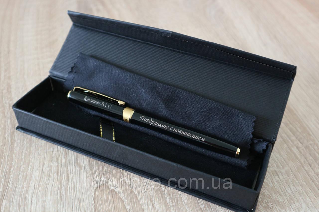 a6a870a7728d7 Ручка с именной гравировкой замечательный подарок мужчине -  Интернет-магазин