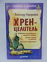 Кородецкий А. Хрен-целитель. , фото 1