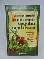 Кородецкий А. Зеленая аптека Кородецкого против аллергии (б/у).