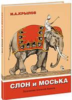 Слон и Моська. И.Крылов, худ. А.Лаптев