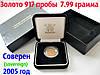 Золото 917 пробы монета Соверен (sovereign) 2005 года